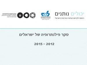 הפילנתרופיה הישראלית במגמת צמיחה
